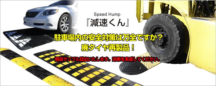 3mセット コンクリート用 減速くんTYPE6 (有) サンセルフ